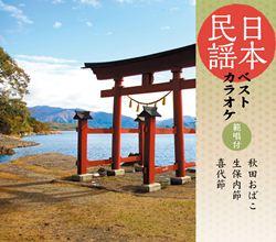 日本民謡ベストカラオケ 範唱付 秋田おばこ/生保内節/喜代節