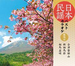 日本民謡ベストカラオケ 範唱付 会津磐梯山/新相馬節/相馬盆唄
