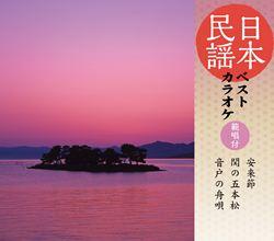 日本民謡ベストカラオケ 範唱付 安来節/関の五本松/音戸の舟唄
