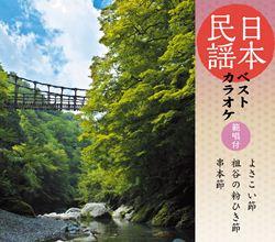 日本民謡ベストカラオケ 範唱付 よさこい節/祖谷の粉ひき唄/串本節