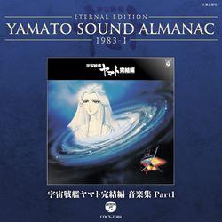 YAMATOSOUNDALMANAC1983-1「宇宙戦艦ヤマト完結編音楽集PART1」