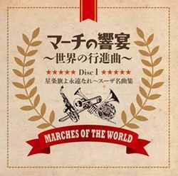 マーチの響宴 世界の行進曲