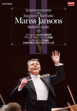 ベートーベン交響曲 全曲演奏会 バイエルン放送交響楽団(DVD)