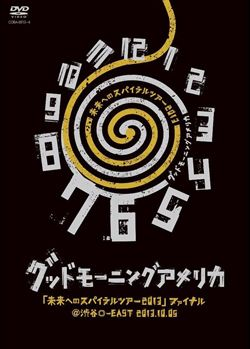 「未来へのスパイラルツアー2013」ファイナル@渋谷O-EAST2013.10.05