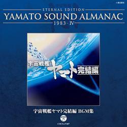 YAMATOSOUNDALMANAC1983-IV「宇宙戦艦ヤマト完結編BGM集」