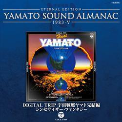 YAMATOSOUNDALMANAC1983-5「DIGITALTRIP宇宙戦艦ヤマト完結編 シンセサイザー・ファンタジー」
