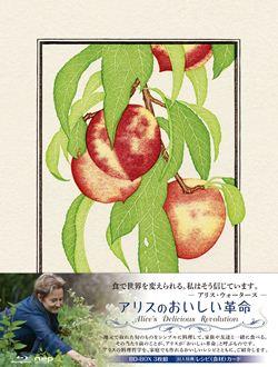 アリスのおいしい革命【Blu-rayBOX】