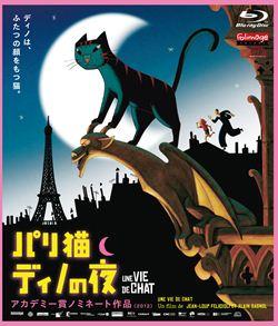 パリ猫ディノの夜(Blu-ray)