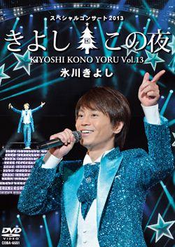 氷川きよしスペシャルコンサート2013きよしこの夜Vol.13