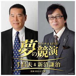 夢の競演千昌夫&新沼謙治 日本コロムビア版