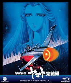 MVSERIES(ミュージックビデオシリーズ)宇宙戦艦ヤマト完結編【Blu-ray】