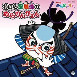 おいら歌舞伎のぬらんりひょん