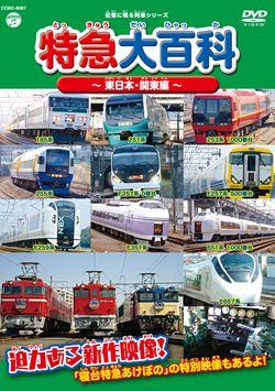 記憶に残る列車シリーズ 特急大百科 東日本・関東編
