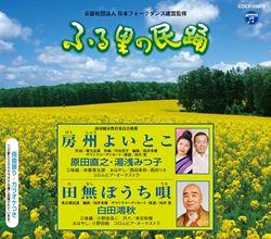 ふる里の民踊第54集房州よいとこ/田無ぼうち唄
