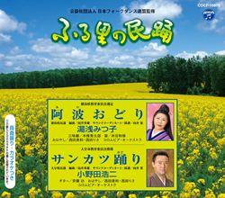 ふる里の民踊第54集阿波踊り/サンカツ踊り