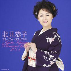 北見恭子プレミアム・ベスト2014