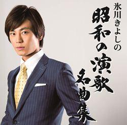 【通常盤】氷川きよしの昭和の演歌名曲集(CD)