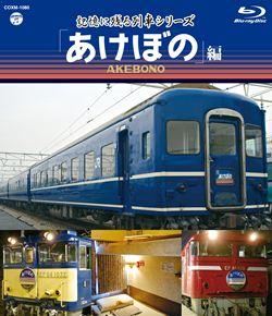 記憶に残る列車シリーズあけぼの編