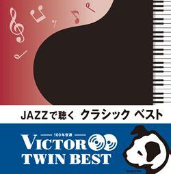JAZZで聴くクラシック ベスト