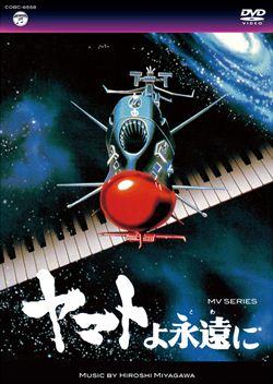 MVSERIES(ミュージックビデオシリーズ)ヤマトよ永遠に【DVD】