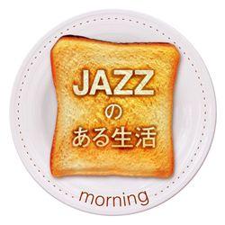 JAZZのある生活 morning