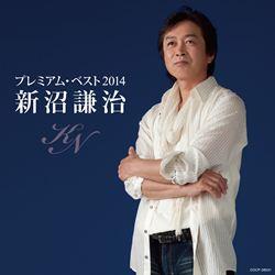 新沼謙治プレミアム・ベスト2014