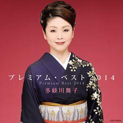 多岐川舞子プレミアム・ベスト2014
