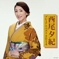 西尾夕紀プレミアム・ベスト2014