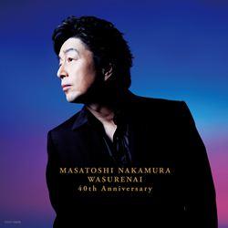 ワスレナイ MASATOSHINAKAMURA40thAnniversary(通常盤)