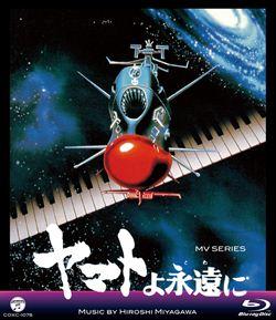 MVSERIES(ミュージックビデオシリーズ)ヤマトよ永遠に【Blu-ray】