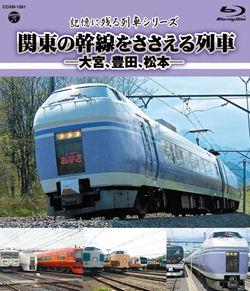 記憶に残る列車シリーズ 関東の幹線をささえる列車  大宮、豊田、松本