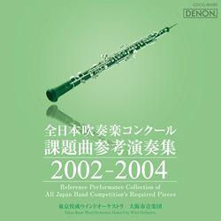 全日本吹奏楽コンクール課題曲参考演奏集2002-2004