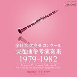全日本吹奏楽コンクール課題曲参考演奏集1979-1982