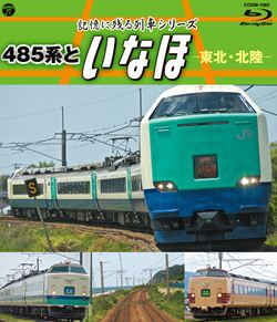 記憶に残る列車485系といなほ 東北・北陸