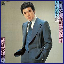 (昭和アーカイブス)昭和演歌名曲集Vol.2 熱唱古賀メロディ人生の並木道