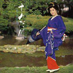 (昭和アーカイブス)すみだ川 島倉千代子東海林太郎を歌う