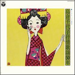 (昭和アーカイブス)抒情歌謡50年