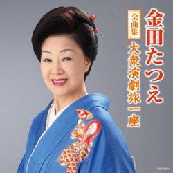 金田たつえ全曲集大衆演劇旅一座