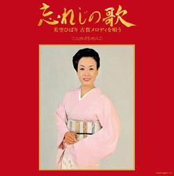 古賀政男生誕110年記念忘れじの歌美空ひばり古賀メロディを唄う