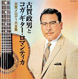 (決定盤)古賀政男生誕110年記念古賀メロディ大全集