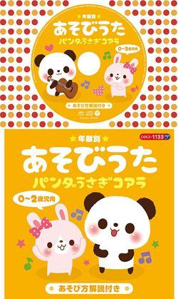 コロちゃんパック年齢別あそびうた0-2歳児向パンダうさぎコアラ