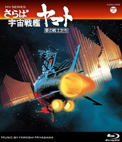 MVSERIES(ミュージックビデオシリーズ)さらば宇宙戦艦ヤマト愛の戦士たち【BD】