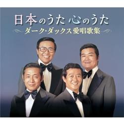 日本のうた 心のうた ダーク・ダックス愛唱歌集