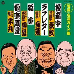 定番落語名演ガイド集授業中/ラブレター/雑俳/電車風景