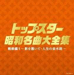 (決定盤)トップスター昭和名曲大全集戦前編1 影を慕いて・人生の並木路