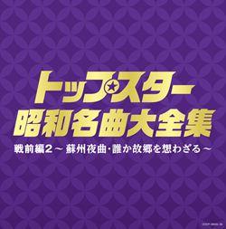 (決定盤)トップスター昭和名曲大全集戦前編2 蘇州夜曲・誰か故郷を想わざる