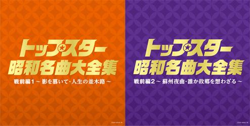 トップスター昭和名曲大全集戦前編1・2