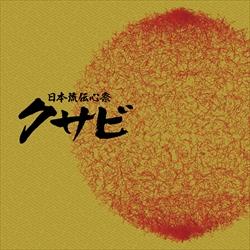 「日本流伝心祭クサビ」コンピレーションアルバム
