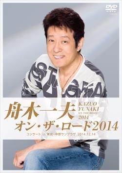 舟木一夫 オンザロード2014 コンサートin東京・中野サンプラザ2014.12.14