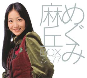 不滅のアイドル・・・麻丘めぐみBOX 72-77